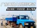 广东清远哪里可以考大车增驾A2 拖头去哪里报名