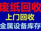 上海全区专业上门回收废品废纸纸箱子报纸书纸等废旧物资回收