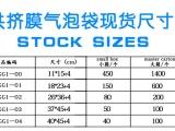 天津斯达尔共挤膜气泡袋厂家直销质量保证