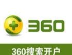 360搜索推广 360竞价 在哪里做?