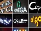 广告招牌,发光字牌 LED显示屏专业灯箱楼顶大字
