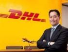 南京DHL快递电话南京DHL快递上门取件电话