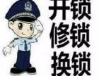 文成县开锁 安装指纹锁 配汽车钥匙