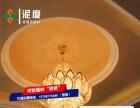 浙江舟山硅藻泥 硅藻泥施工技术 硅藻泥代理加盟公司