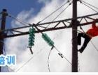 合肥哪些地方有正规电工证培训机构?哪里可以报考焊工证电工证报