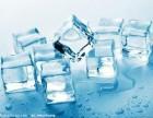 天津订购食用冰联系寒冰公司,免费配送