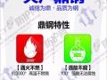 【大户】隐形防护网-报销装修款-全国招商