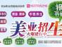 宁波市镇海名妆职业培训学校
