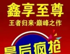 人保旗下鑫享至尊理财投资全能型保险