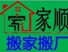 谢岗搬家公司专业居民 办公室 厂房搬迁 空调拆装 货车出租