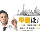 济宁学习平面广告设计制作,做新时代的广告达人!
