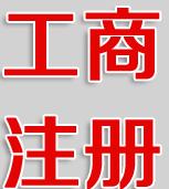 南宁注册公司分公司个体执照健康证食品餐饮许可证财务税代理