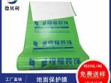 东莞德贝利厂家 施工工地专用地面保护膜 可加针织棉