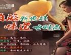 北京董小姐的故事海派风味主题面馆加盟 面食