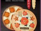 2017广州式陶陶居酒家七星伴月月饼礼盒 团购批发厂家75折