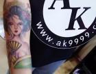 师宗AK纹身洗纹身
