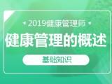 上海学健康管理师 助你考试无忧