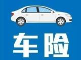 承辦各種車型保險,交強險商業險,貨車車險,統籌車險