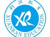 南橋網校培訓教師資格隨時學習