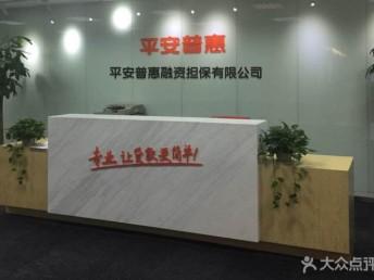 南京平安普惠担保贷款服务电话销售中心门店地址咨询南京平安普惠银行担保贷款服务电话