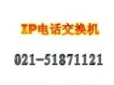 上海电话分机调试|上海程控电话调试|公司