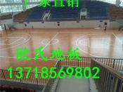 北京运动实木地板安装 体育建材运动地板免费寄样品