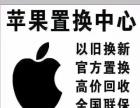 淄博地区高价上门回收手机,数码产品