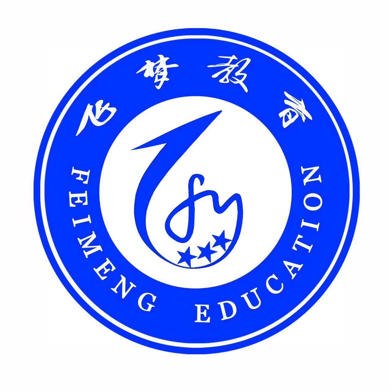 贵港飞梦教育机构