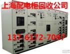 绍兴控制配电柜回收-杭州高低压配电柜回收