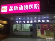 荔康动物医院,广州24小时的动物医院