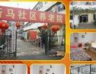 武汉市江岸区新马社区养老院(武汉较好的养老院)