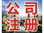 南昌公司注册代理办营业执照多少钱