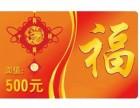 北京收购家乐福购物卡 家乐福超市卡,价格高,速度快,诚实守信