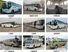 北京班车出租公司北京大巴车出租座客车