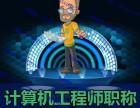 北京软考网络工程师中级职称考试时间安排及报名时间