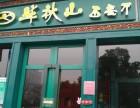 武汉怎么加盟半秋山西餐厅半秋山西餐厅加盟费用