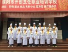 濮阳市开创小吃培训学校2018年免费培训了