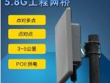 批发电信工程级5.8G大功率无线覆盖监控传输3公里无线AP中继网