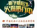 福清西山学校面向全国招收3-18岁男女学生