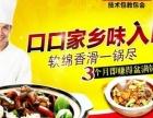 黄焖鸡米饭加盟 中餐 投资金额 1-5万元