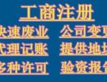 工商注册代理记账提供地址劳务派遣许可等级评定证书