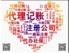 望京地区代理记账服务位于广顺北大街