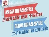 南京商品期货配资-正规实盘交易-资金安全可靠-手续费优惠