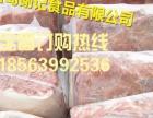 邯郸谢记食品进口牛羊肉批发招商加盟代理