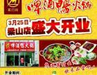 石门川啤酒鸭火锅 梁山店