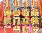國慶音響燈光-舞臺桁架-桌椅-竹節椅-點歌機-線槽租賃等