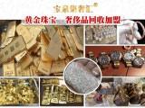 宝泉集奢汇 黄金奢侈品珠宝品牌回收店 全国招商加盟