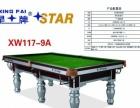 出售二手美式台球桌、九球桌成色八成新、送全新配置