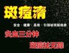 皇美永丽斑痘清-云南祛斑祛痘除皱抗衰专业美容品牌