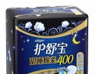 护舒宝卫生巾棉柔夜用400mm